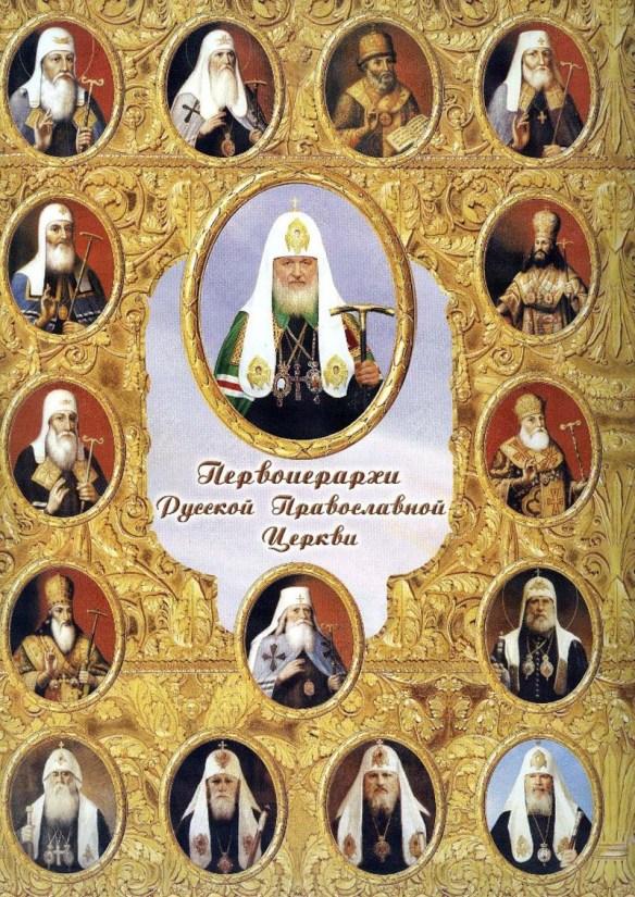 Patriarch Russian Orthodox Church