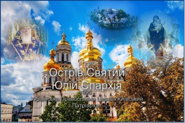 cropped-kiev-san-giulio.jpg