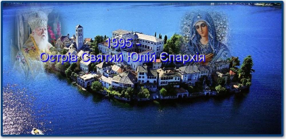 Oстрів Святий Юлій Єпархія